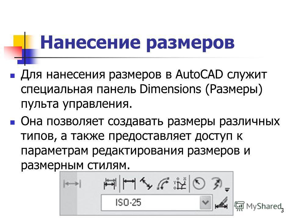 Нанесение размеров Для нанесения размеров в AutoCAD служит специальная панель Dimensions (Размеры) пульта управления. Она позволяет создавать размеры различных типов, а также предоставляет доступ к параметрам редактирования размеров и размерным стиля