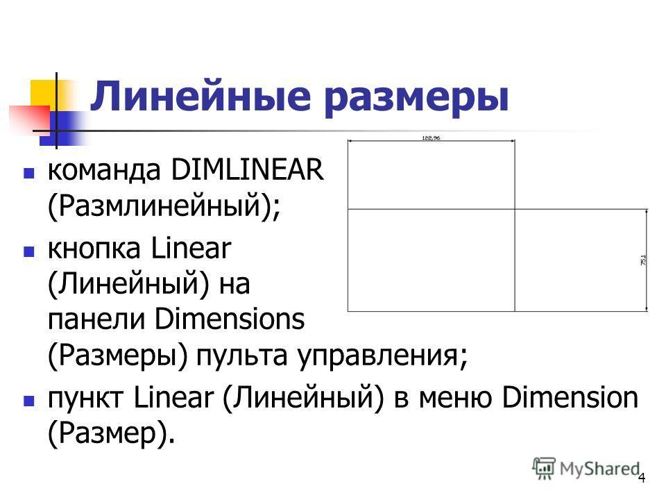 Линейные размеры команда DIMLINEAR (Размлинейный); кнопка Linear (Линейный) на панели Dimensions (Размеры) пульта управления; пункт Linear (Линейный) в меню Dimension (Размер). 4