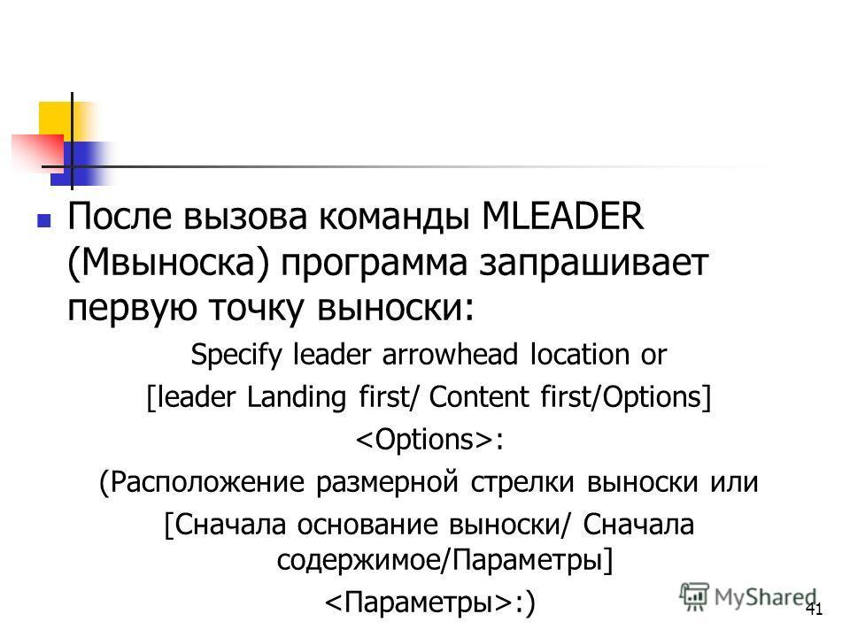 После вызова команды MLEADER (Мвыноска) программа запрашивает первую точку выноски: Specify leader arrowhead location or [leader Landing first/ Content first/Options] : (Расположение размерной стрелки выноски или [Сначала основание выноски/ Сначала с