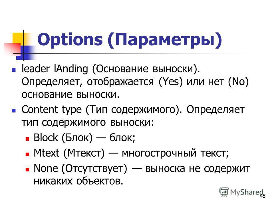 Options (Параметры) leader lAnding (Основание выноски). Определяет, отображается (Yes) или нет (No) основание выноски. Content type (Тип содержимого). Определяет тип содержимого выноски: Block (Блок) блок; Mtext (Мтекст) многострочный текст; None (От