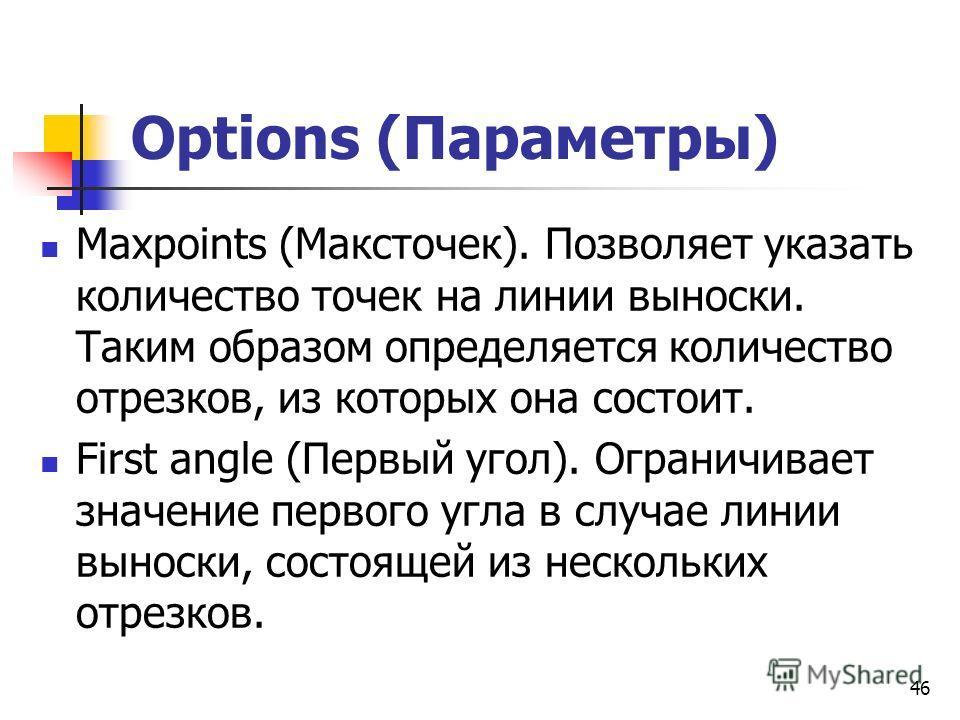 Options (Параметры) Maxpoints (Максточек). Позволяет указать количество точек на линии выноски. Таким образом определяется количество отрезков, из которых она состоит. First angle (Первый угол). Ограничивает значение первого угла в случае линии вынос