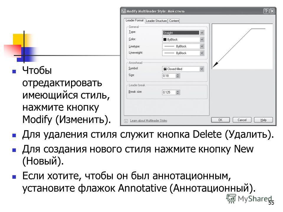 Чтобы отредактировать имеющийся стиль, нажмите кнопку Modify (Изменить). Для удаления стиля служит кнопка Delete (Удалить). Для создания нового стиля нажмите кнопку New (Новый). Если хотите, чтобы он был аннотационным, установите флажок Annotative (А
