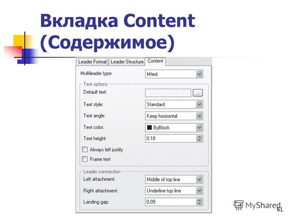 Вкладка Content (Содержимое) 61