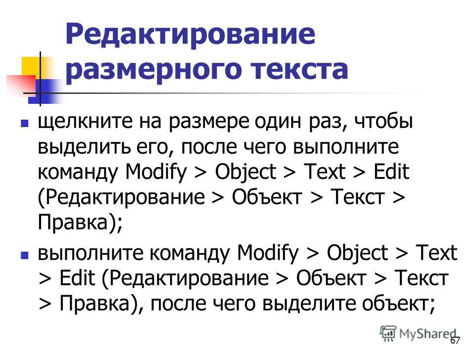 Редактирование размерного текста щелкните на размере один раз, чтобы выделить его, после чего выполните команду Modify > Object > Text > Edit (Редактирование > Объект > Текст > Правка); выполните команду Modify > Object > Text > Edit (Редактирование