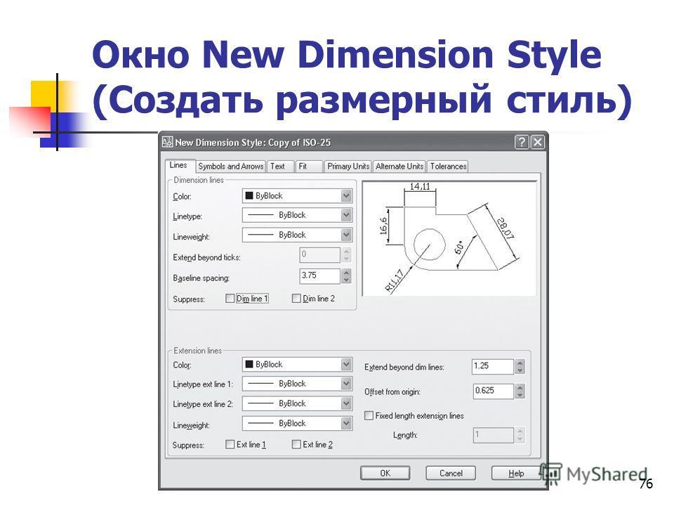 Окно New Dimension Style (Создать размерный стиль) 76
