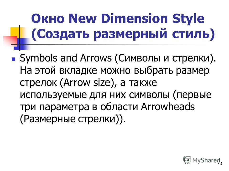 Окно New Dimension Style (Создать размерный стиль) Symbols and Arrows (Символы и стрелки). На этой вкладке можно выбрать размер стрелок (Arrow size), а также используемые для них символы (первые три параметра в области Arrowheads (Размерные стрелки))