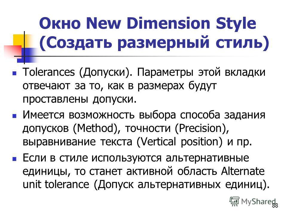 Окно New Dimension Style (Создать размерный стиль) Tolerances (Допуски). Параметры этой вкладки отвечают за то, как в размерах будут проставлены допуски. Имеется возможность выбора способа задания допусков (Method), точности (Precision), выравнивание