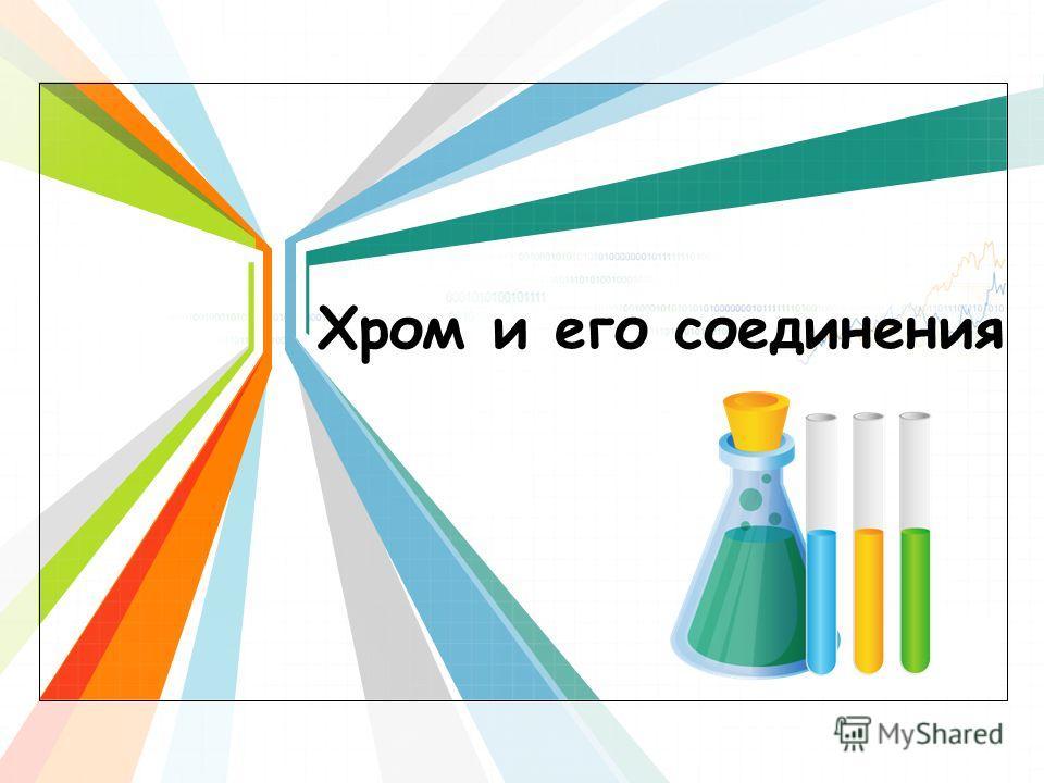 L/O/G/O www.themegallery.com Хром и его соединения