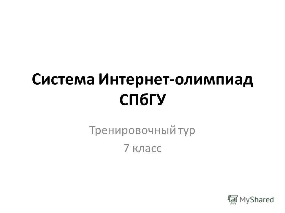 Система Интернет-олимпиад СПбГУ Тренировочный тур 7 класс
