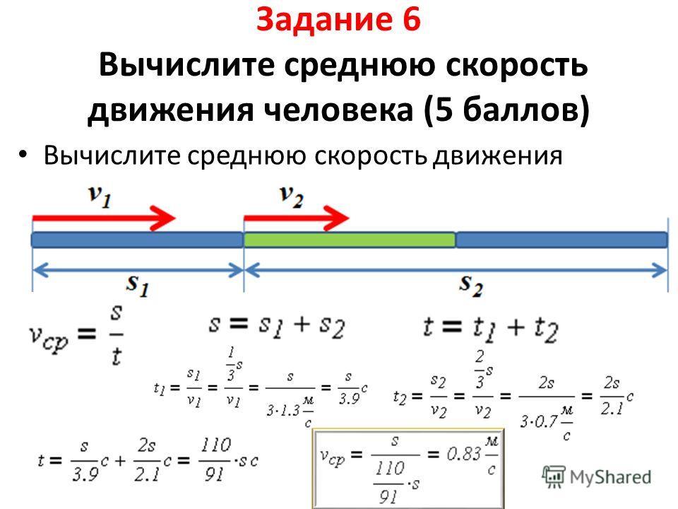 Задание 6 Вычислите среднюю скорость движения человека (5 баллов) Вычислите среднюю скорость движения человека, если первую треть пути он шел со скоростью 1.3 м/с, а оставшуюся часть пути со скоростью 0.7 м/с. Ответ вводите с точностью до сотых.