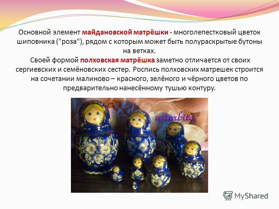 Основной элемент майдановской матрёшки - многолепестковый цветок шиповника (