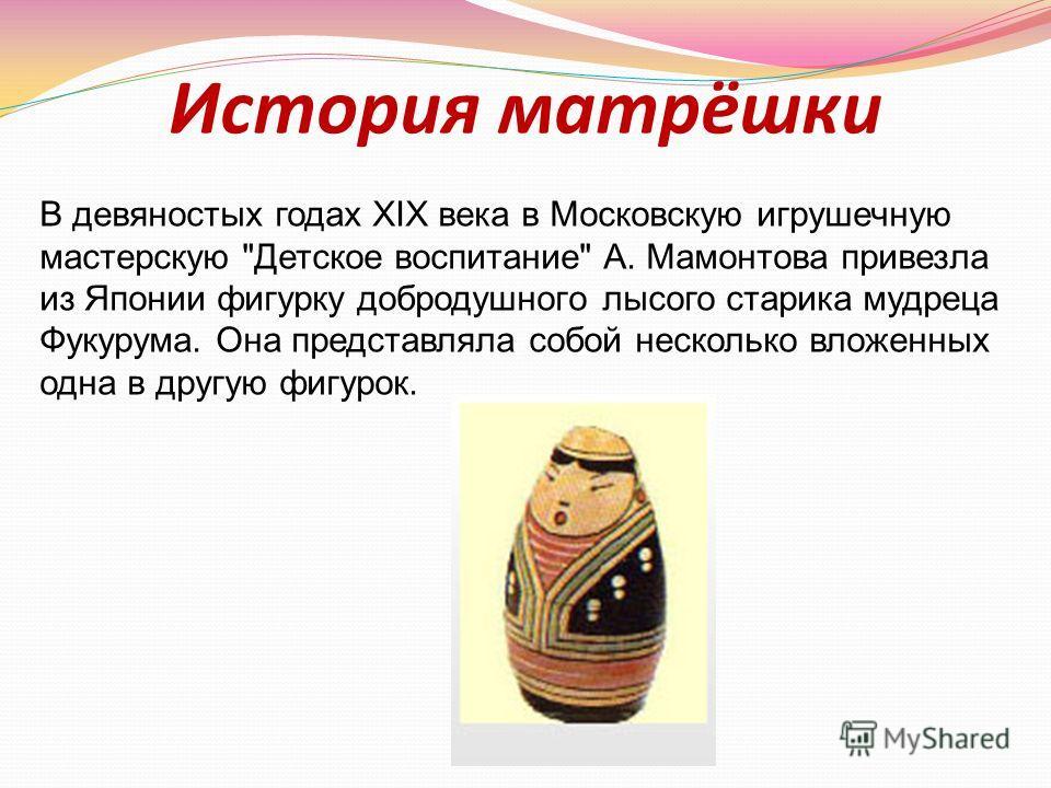 История матрёшки В девяностых годах XIX века в Московскую игрушечную мастерскую