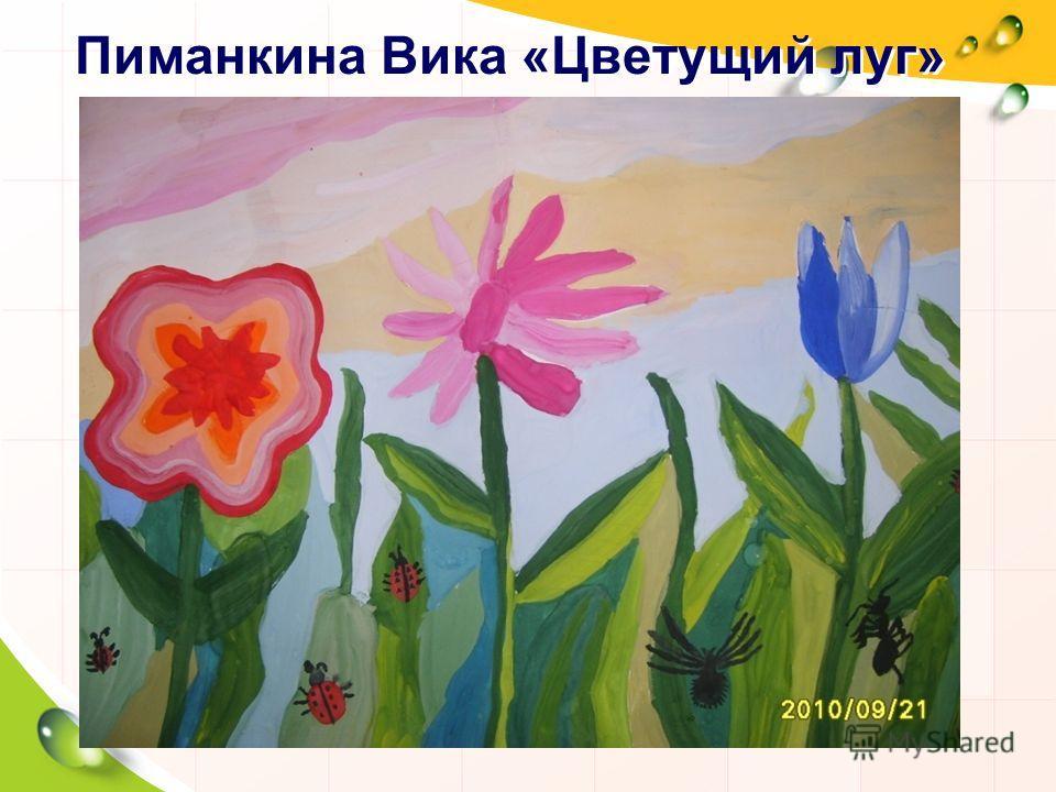 Пиманкина Вика «Цветущий луг»
