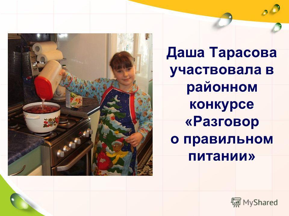 Даша Тарасова участвовала в районном конкурсе «Разговор о правильном питании»