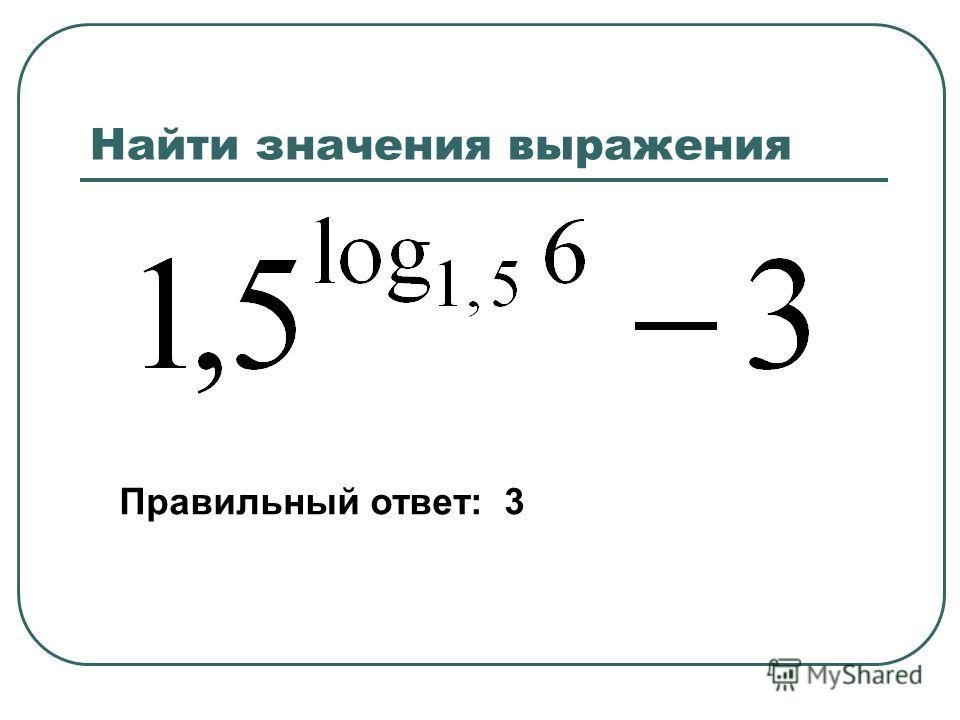 Найти значения выражения Правильный ответ: 3