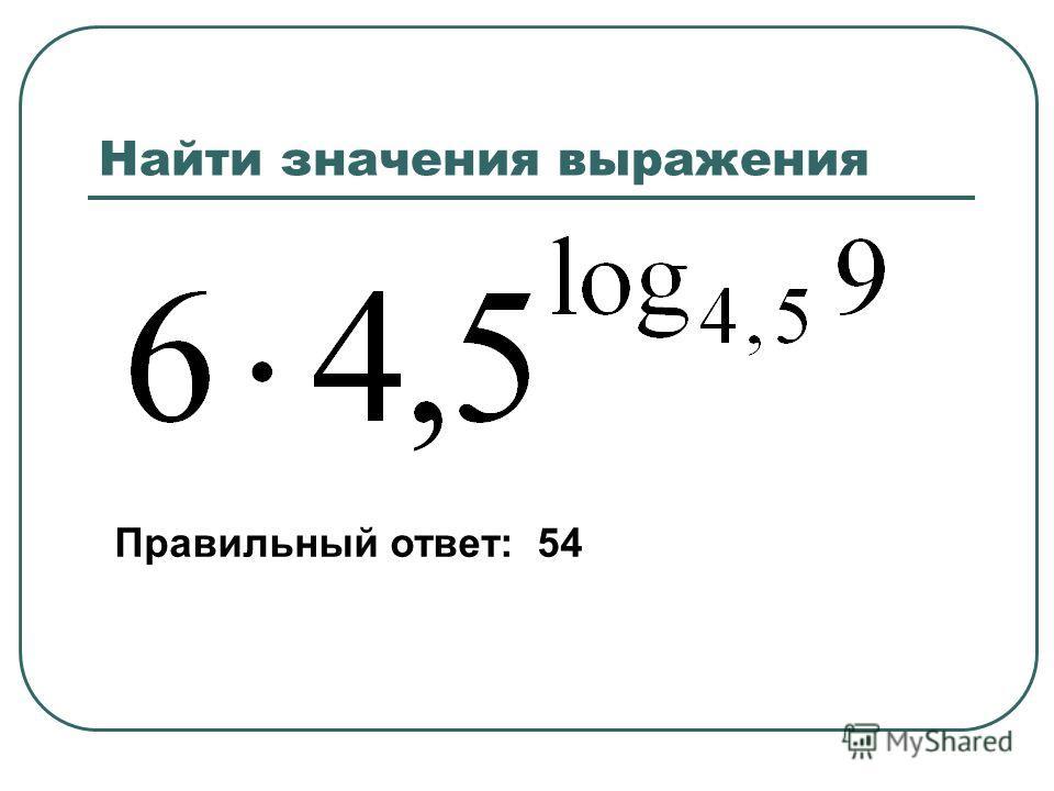 Найти значения выражения Правильный ответ: 54