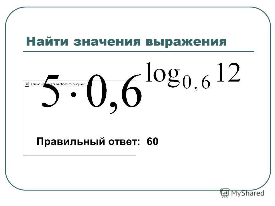 Найти значения выражения Правильный ответ: 60