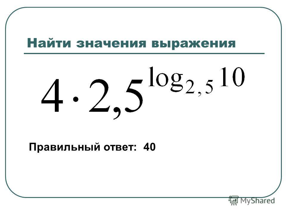 Найти значения выражения Правильный ответ: 40