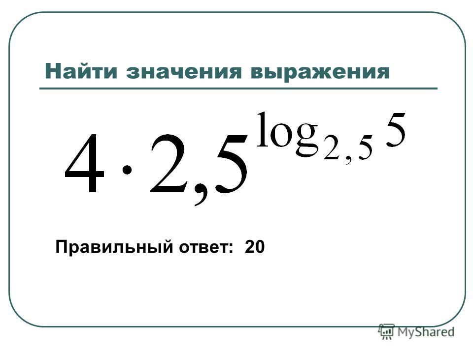 Найти значения выражения Правильный ответ: 20
