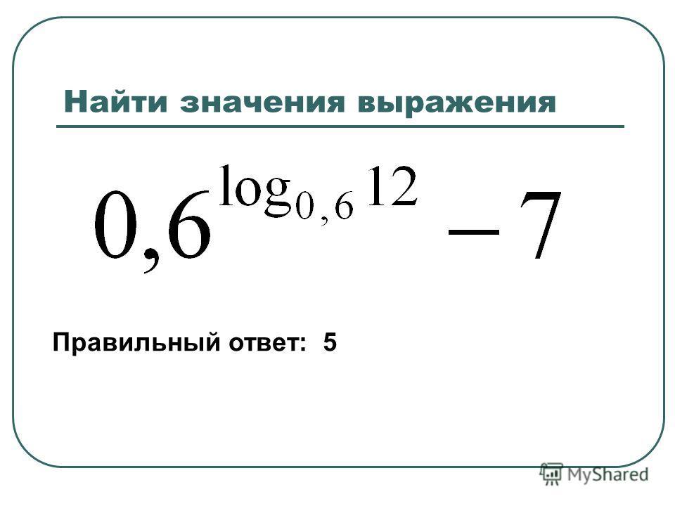 Найти значения выражения Правильный ответ: 5