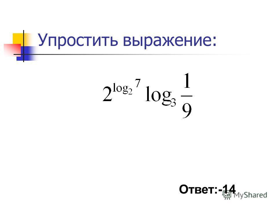 Упростить выражение: Ответ:-14