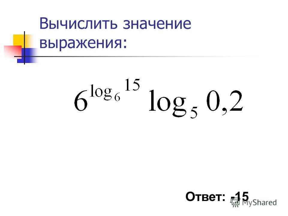 Вычислить значение выражения: Ответ: -15