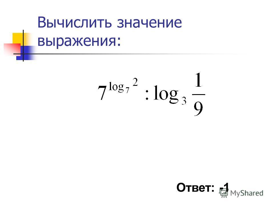 Вычислить значение выражения: Ответ: -1