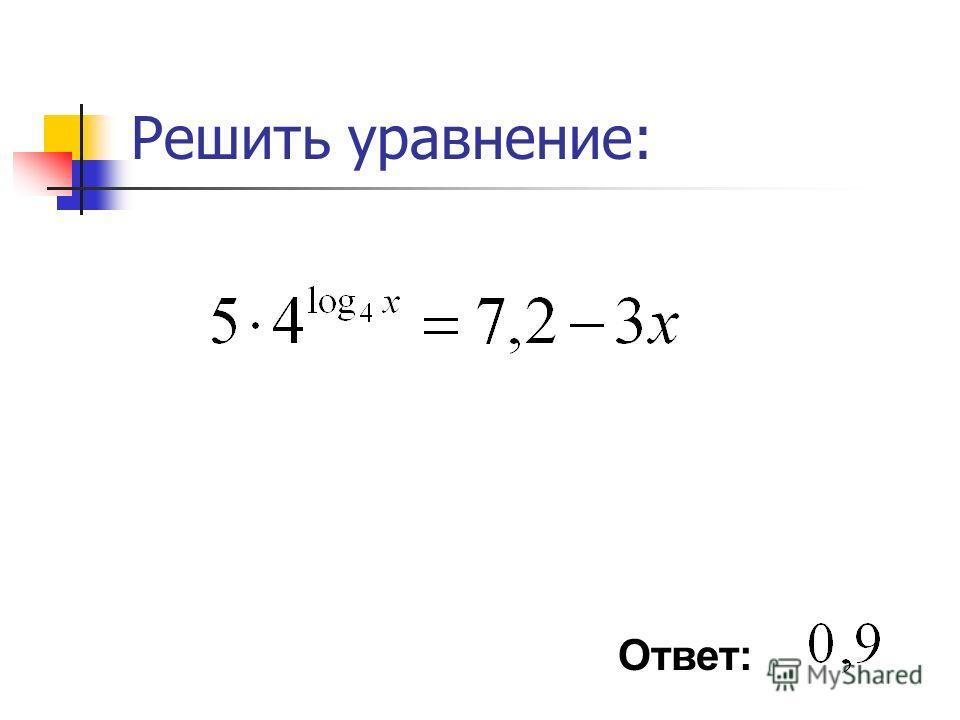 Решить уравнение: Ответ:
