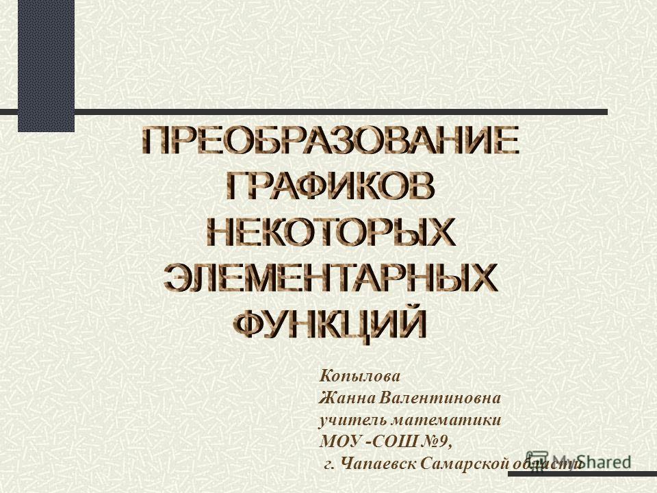 Копылова Жанна Валентиновна учитель математики МОУ -СОШ 9, г. Чапаевск Самарской области