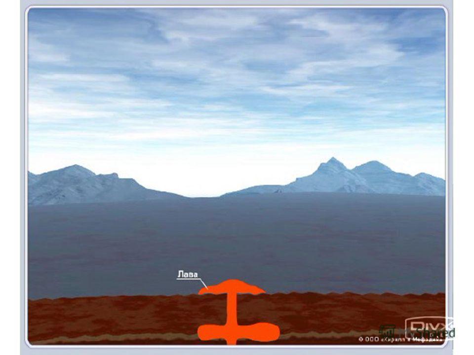 Излившуюся на землю магму называют лавой. T = 1000 c