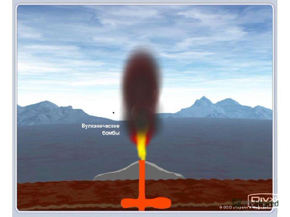 Очень вязкая лава выбрасывается из кратера в виде мелких частичек вулканического пепла и крупных кусков вулканических бомб