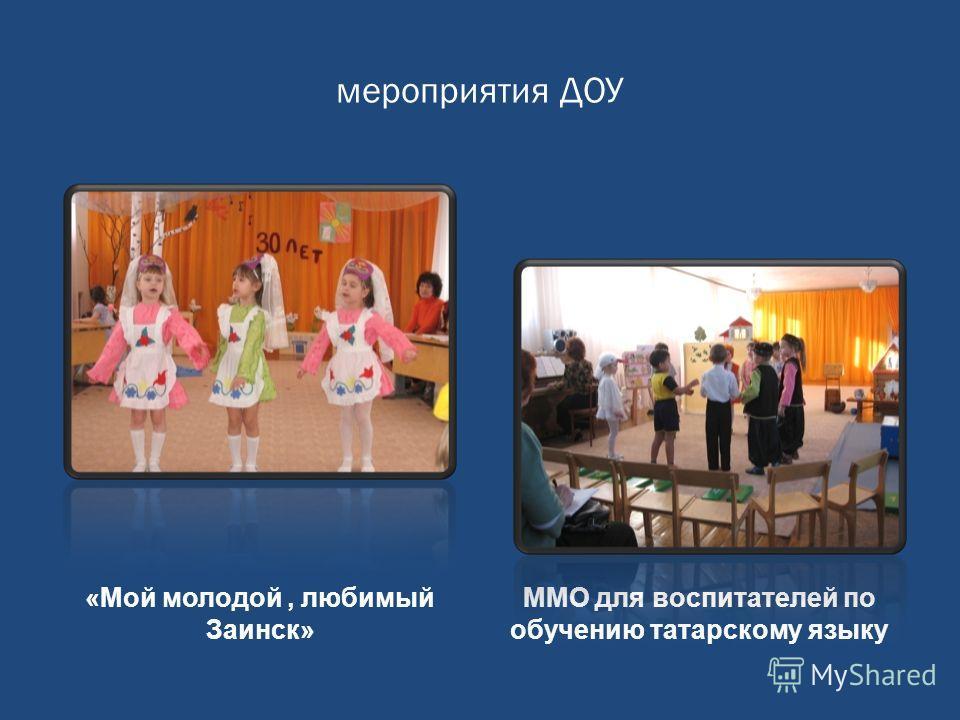 мероприятия ДОУ «Мой молодой, любимый Заинск» ММО для воспитателей по обучению татарскому языку