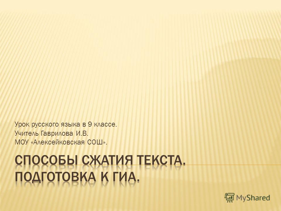 Урок русского языка в 9 классе. Учитель Гаврилова И.В. МОУ «Алексейковская СОШ».
