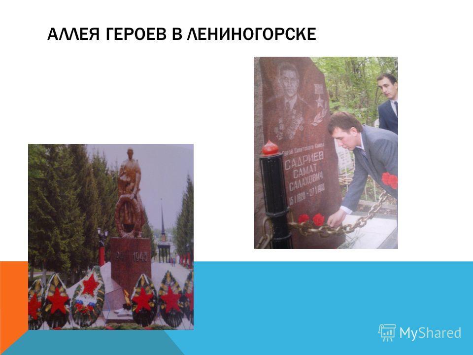 АЛЛЕЯ ГЕРОЕВ В ЛЕНИНОГОРСКЕ