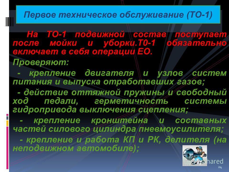 На ТО-1 подвижной состав поступает после мойки и уборки.Т0-1 обязательно включает в себя операции ЕО. Проверяют: - крепление двигателя и узлов систем питания и выпуска отработавших газов; - действие оттяжной пружины и свободный ход педали, герметично
