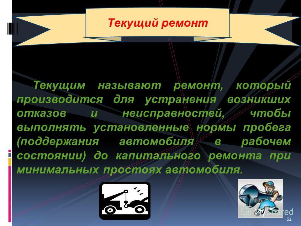 Текущим называют ремонт, который производится для устранения возникших отказов и неисправностей, чтобы выполнять установленные нормы пробега (поддержания автомобиля в рабочем состоянии) до капитального ремонта при минимальных простоях автомобиля. Тек