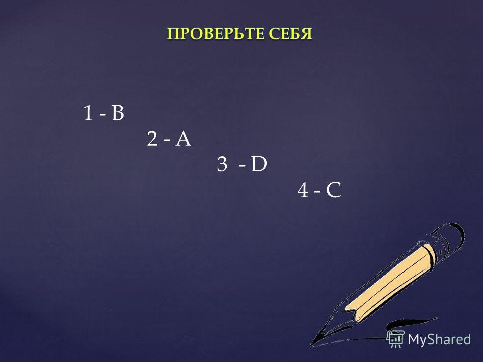 1 - B 2 - A 3 - D 4 - C