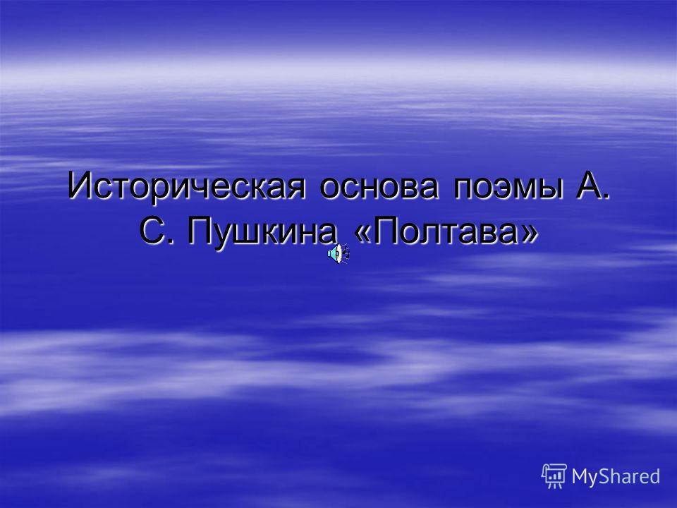 Историческая основа поэмы А. С. Пушкина «Полтава»