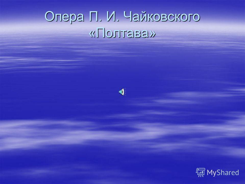 Опера П. И. Чайковского «Полтава»