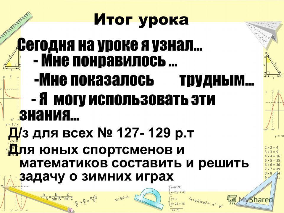 Проверка 524 -213= 311 919- 367= 552 311- 227= 84 552- 468= 84