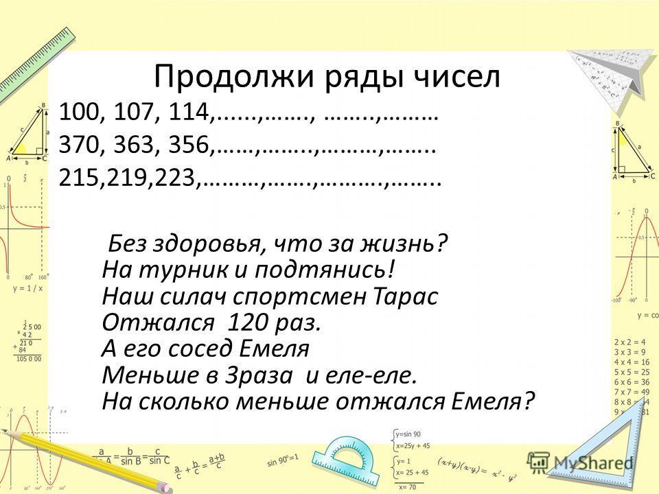 1000 – 200 810 + 80 365 -60 900 – 100 670 – 300 985+3 760 – 60 150 + 250 848 -800 840 – 800 700 + 300 994+6