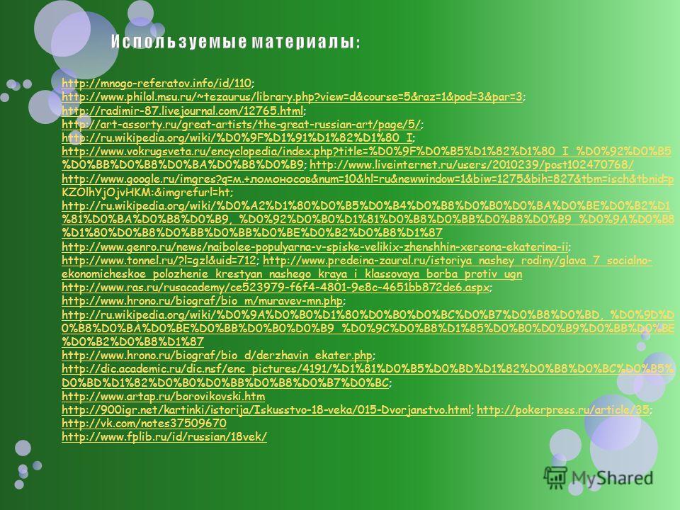 http://mnogo-referatov.info/id/110http://mnogo-referatov.info/id/110; http://www.philol.msu.ru/~tezaurus/library.php?view=d&course=5&raz=1&pod=3&par=3http://www.philol.msu.ru/~tezaurus/library.php?view=d&course=5&raz=1&pod=3&par=3; http://radimir-87.