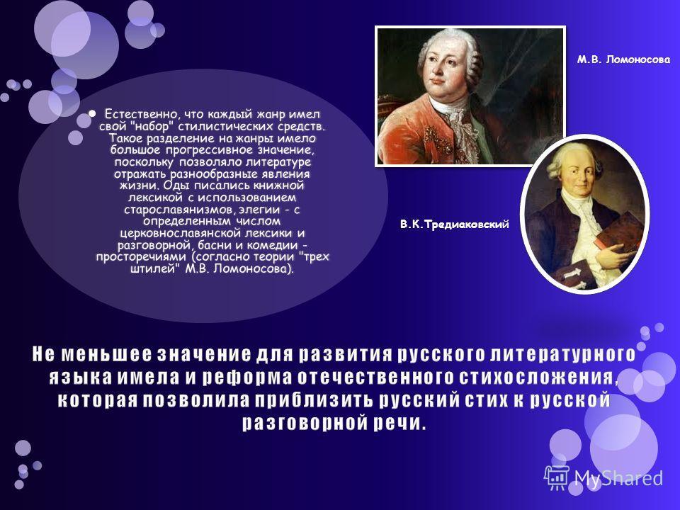 М.В. Ломоносова В.К.Тредиаковский