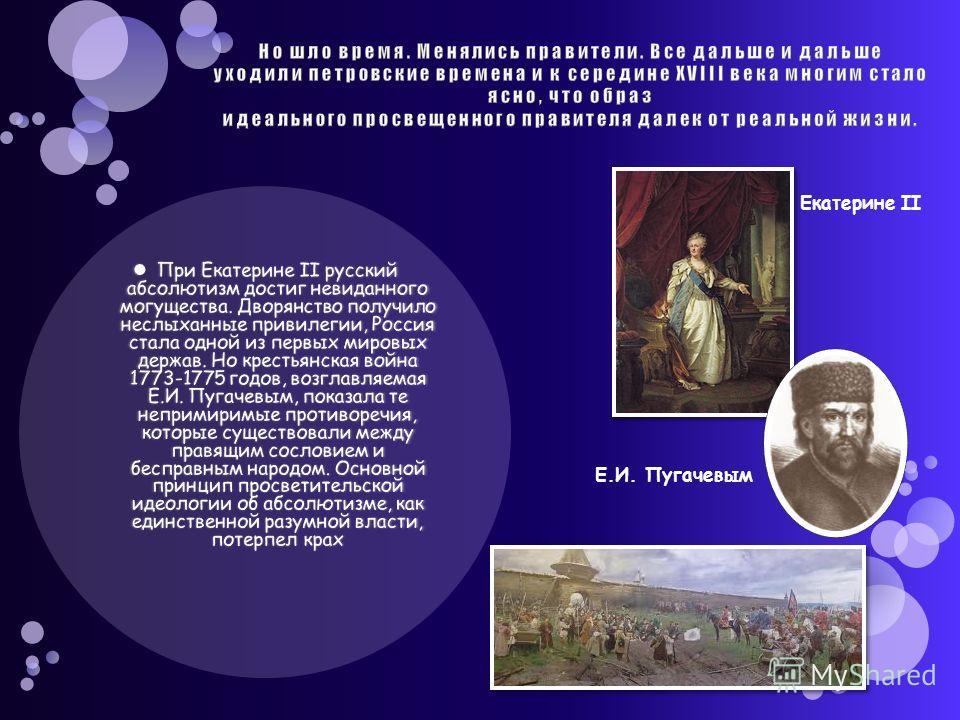 Екатерине II Е.И. Пугачевым