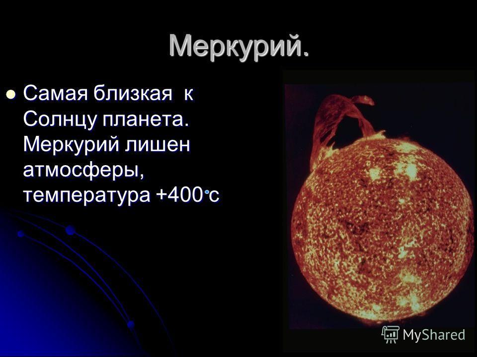 Картинки по запросу меркурий планета