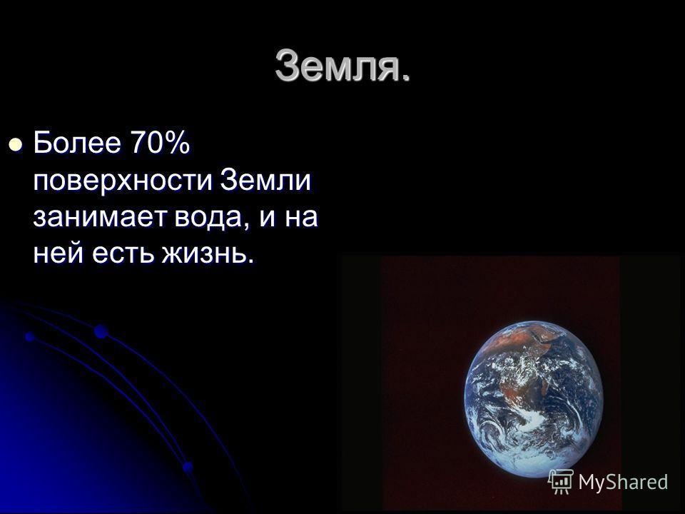 Земля. Более 70% поверхности Земли занимает вода, и на ней есть жизнь.