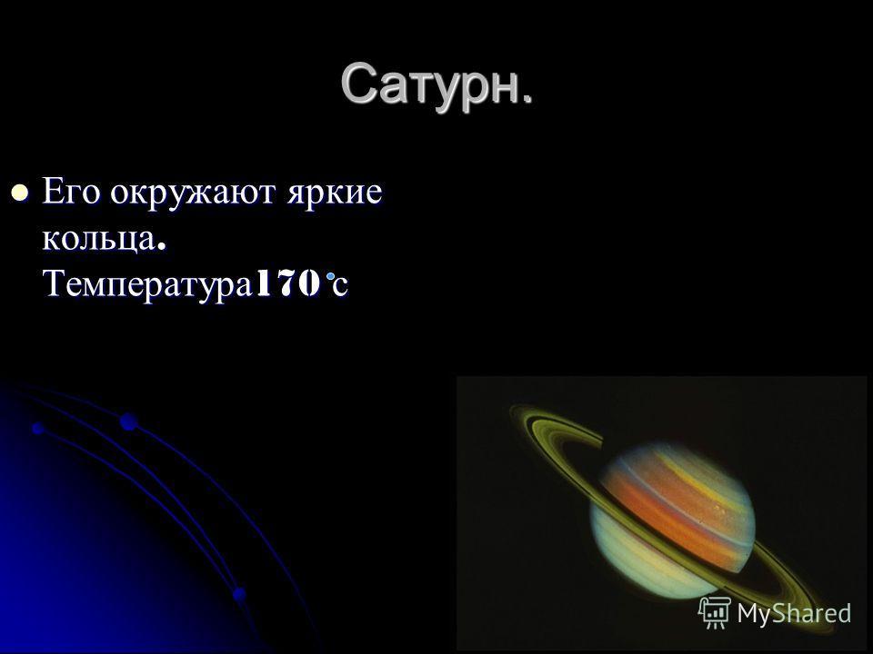 Сатурн. Его окружают яркие кольца. Температура 170 с