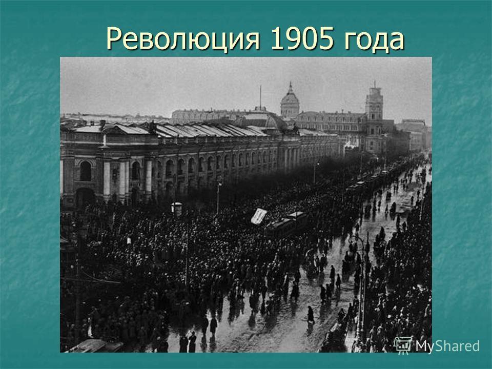 Революция 1905 года Революция 1905 года
