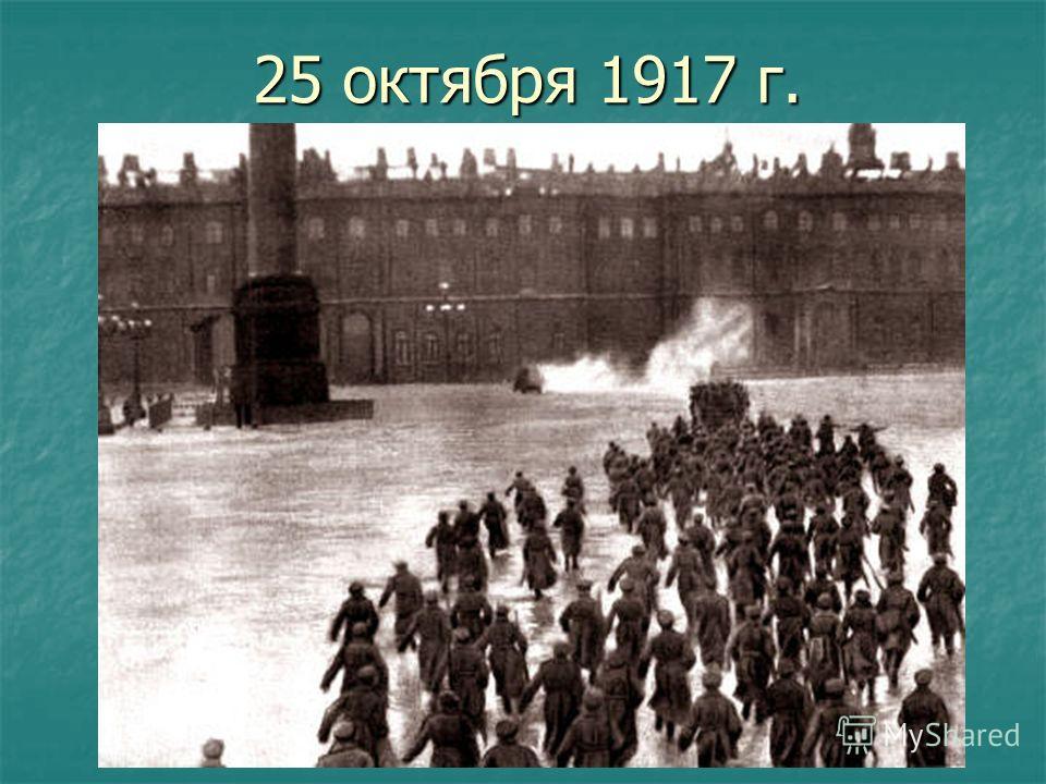 25 октября 1917 г.