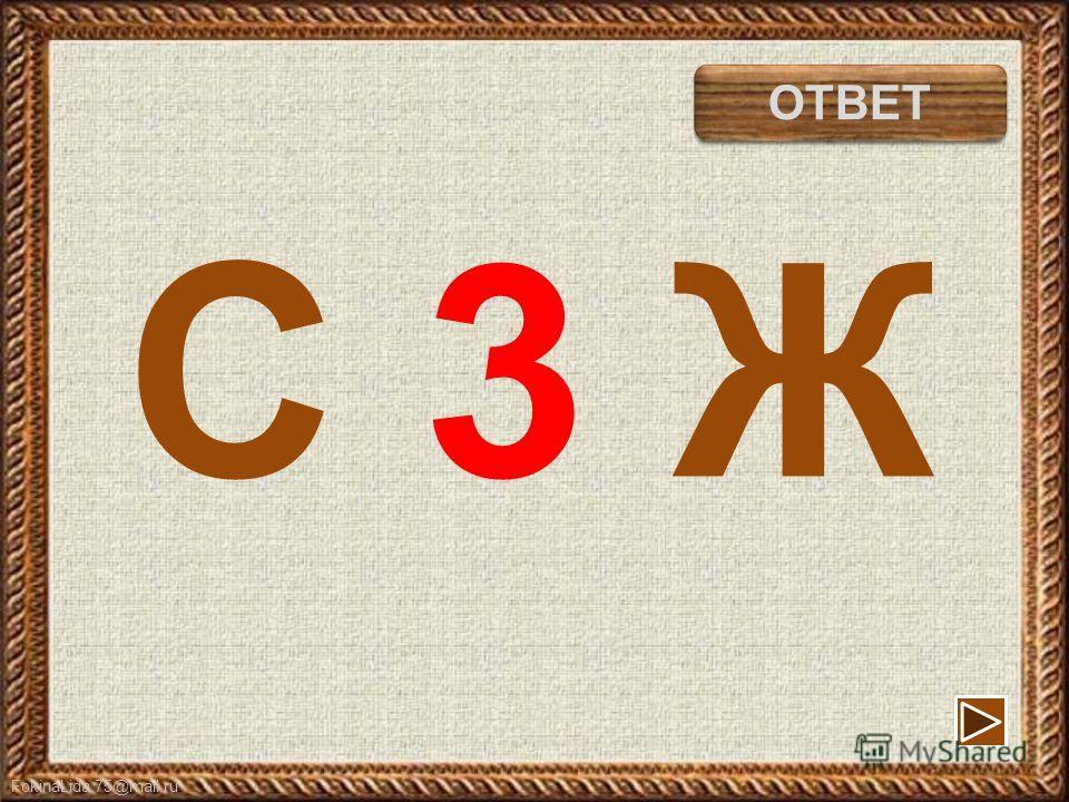 FokinaLida.75@mail.ru С 3 Ж стриж ОТВЕТ